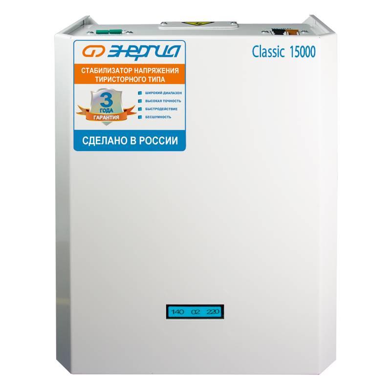 Купить Однофазный стабилизатор напряжения Энергия Classic 15000
