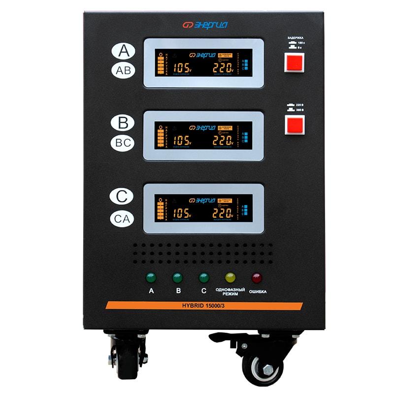 Стабилизатор напряжения Энергия Hybrid 15000 II поколение трехфазный фото