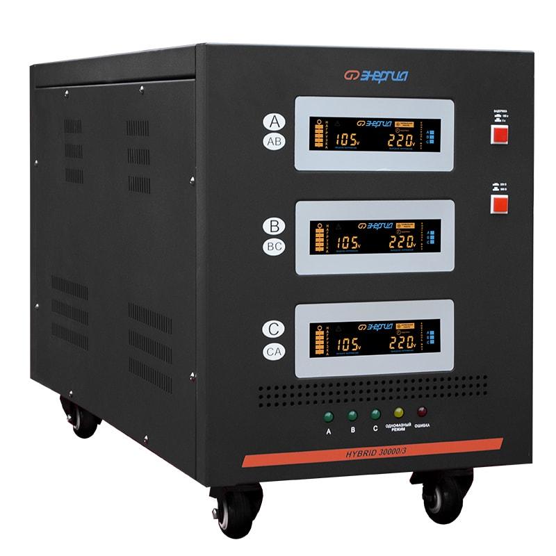 Стабилизатор напряжения Энергия Hybrid 30000 II поколение трехфазныйСтабилизаторы напряжения<br>Тип напряжения:Трехфазный; <br>Принцип стабилизации:Гибрид, Сервоприводный; <br>Мощность (кВА):30; <br>Способ установки:Напольный;