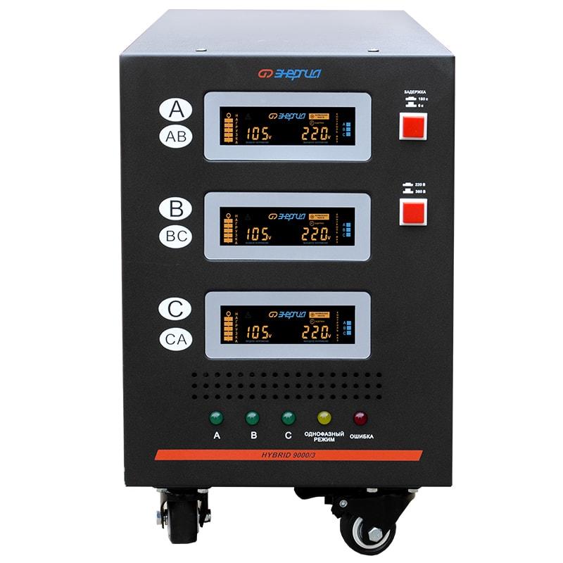 Стабилизатор напряжения Энергия Hybrid 9000 II поколение трехфазный фото