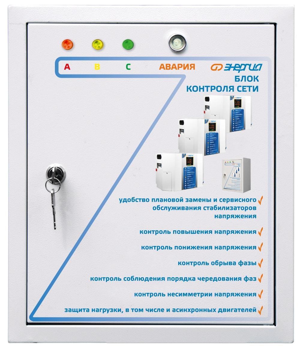 Блок контроля фаз Энергия БКС 3х10 фото