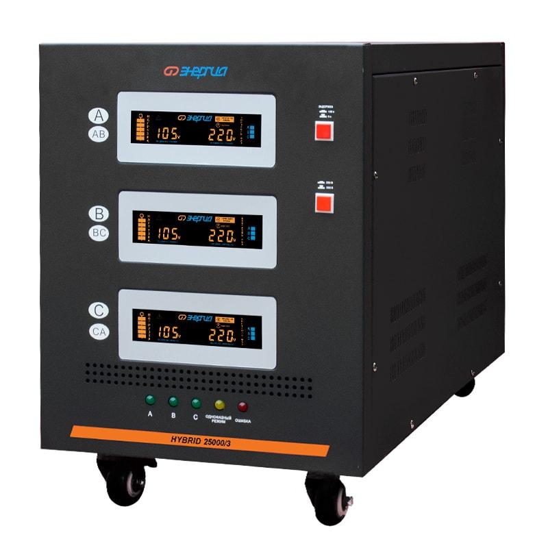 Стабилизатор напряжения Энергия Hybrid 25000 II поколение трехфазный фото