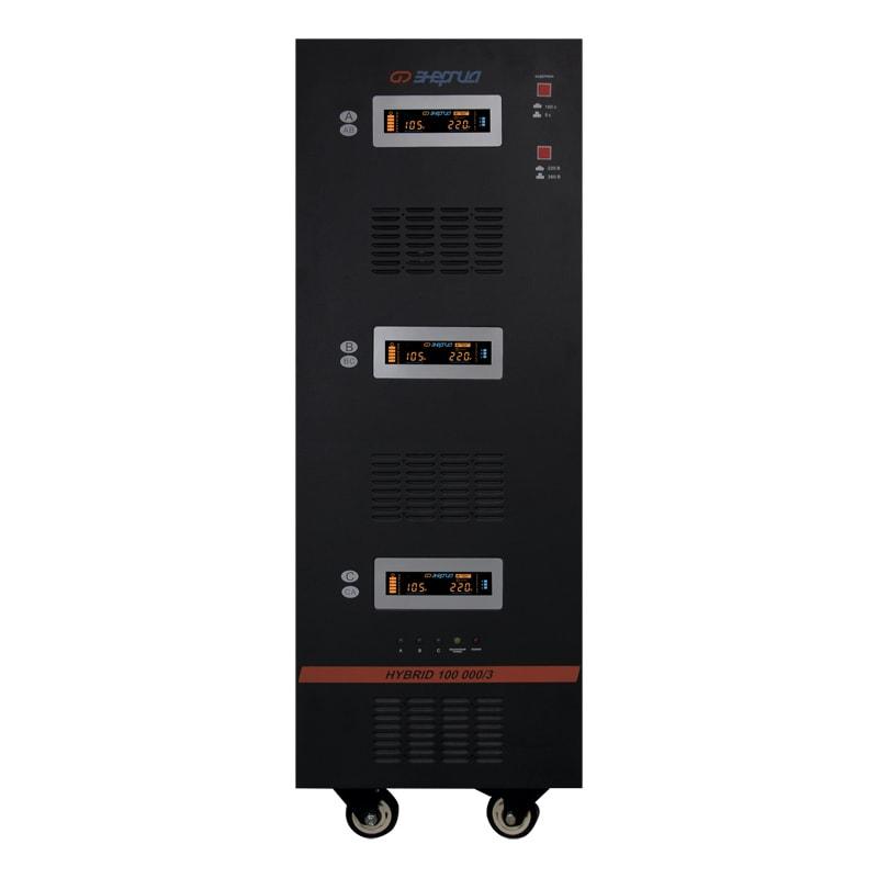 Стабилизатор напряжения Энергия Hybrid 100000 II поколение трехфазныйСтабилизаторы напряжения<br>Тип напряжения:Трехфазный; <br>Принцип стабилизации:Гибрид, Сервоприводный; <br>Мощность (кВА):100; <br>Способ установки:Напольный;