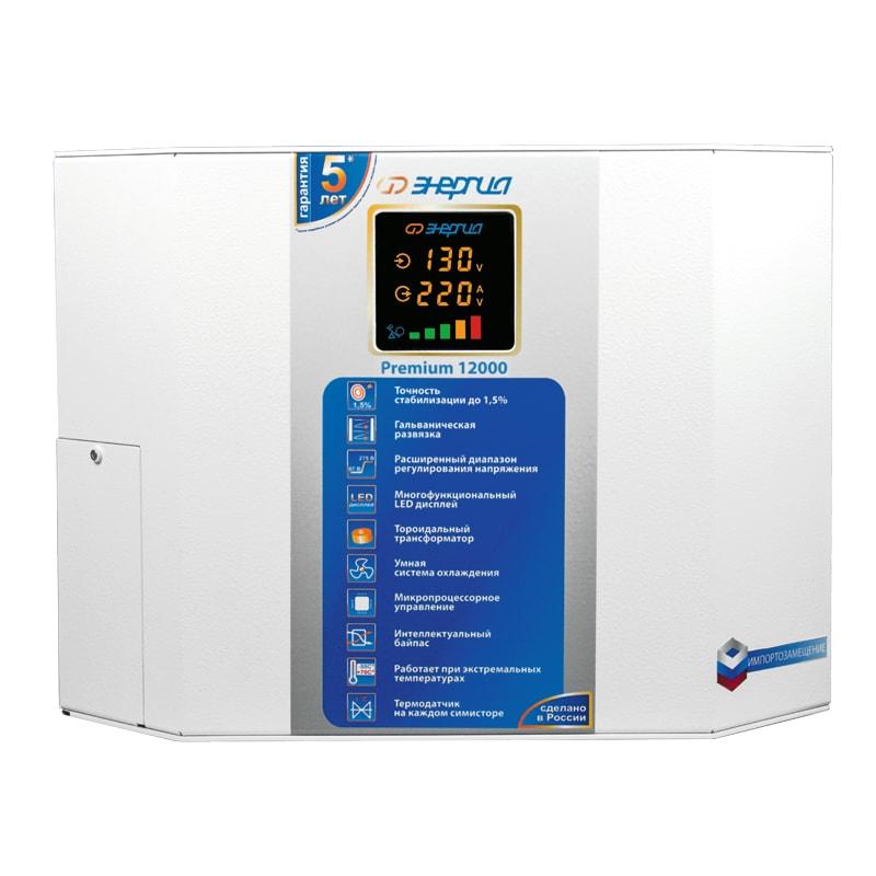 Однофазный стабилизатор напряжения Энергия Premium 12000 фото