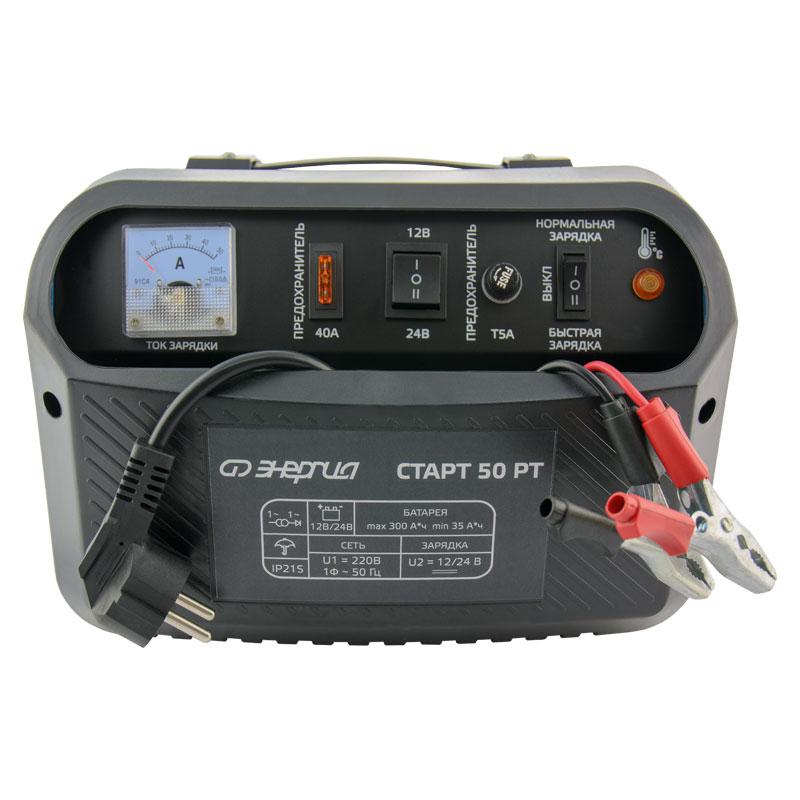 Зарядное устройство для аккумулятора Энергия СТАРТ 50 РТ